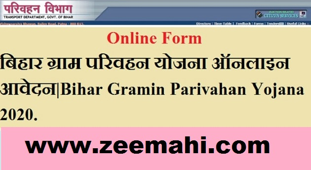 Bihar Gramin Parivahan Yojana 2020 In Hindi
