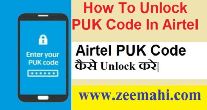 How To Unlock airtel puk code