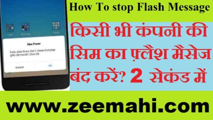 How To Stop Vodaphone, Jio,Airtel,Bsnl Flash Message