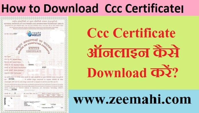 Ccc Certificate Download