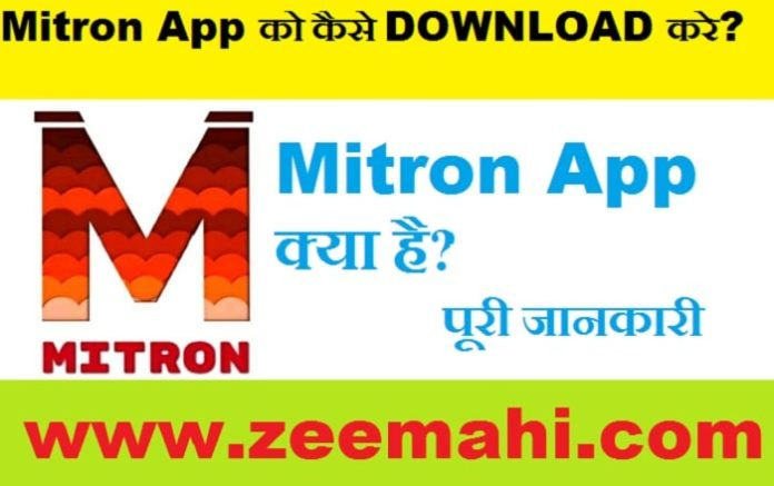 What is Mitron App and How to download Mitron App