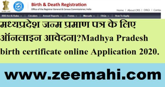 Madhya Pradesh birth certificate online application 2020 In Hindi