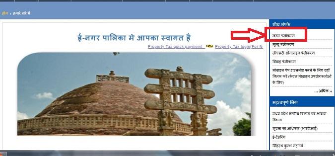 Madhya Pradesh birth certificate online application
