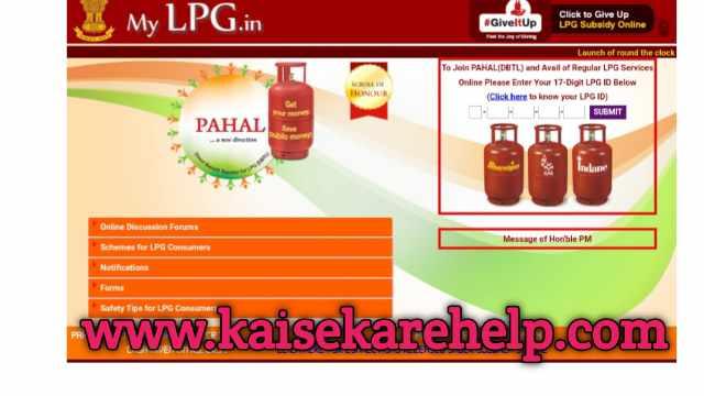 indane gas subsidy kaise check kare