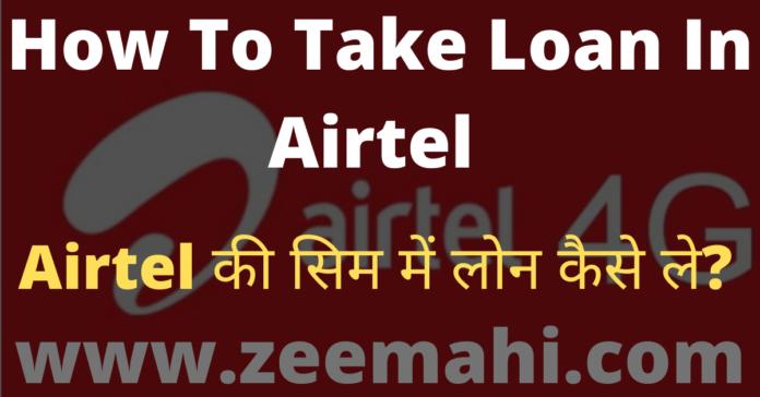 How To Take Loan In Airtel 2020 In Hindi