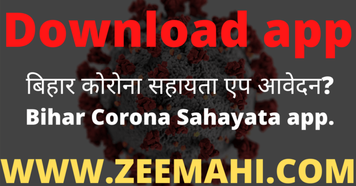 Bihar Corona Sahayata app In Hindi: