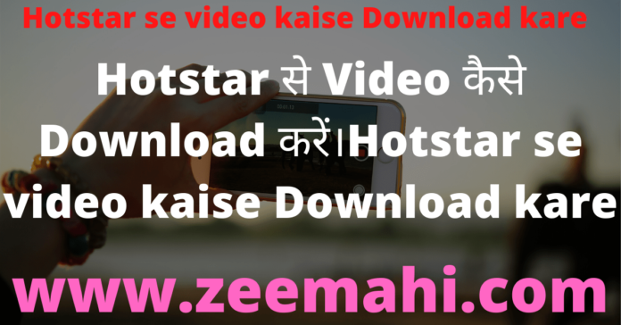 Hotstar se video kaise Download kare In Hindi