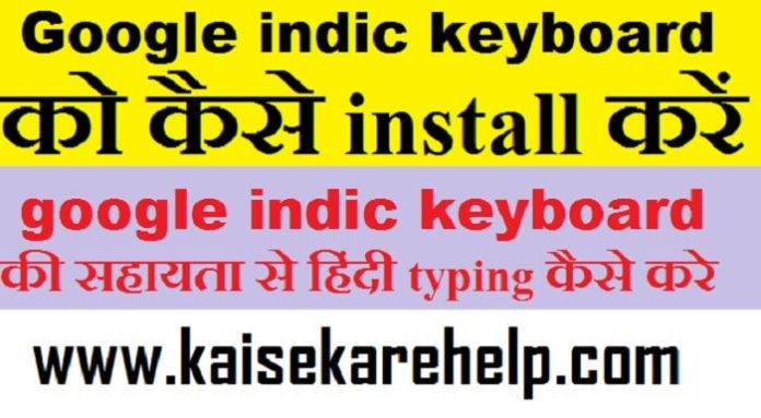 How to install google indic keyboard-min