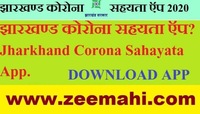 Jharkhand Corona Sahayata App 2020 In Hindi