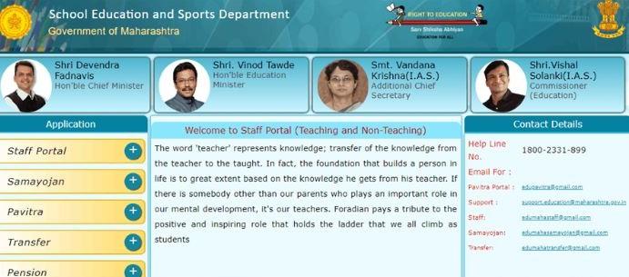 Pavitra Portal Online Registration