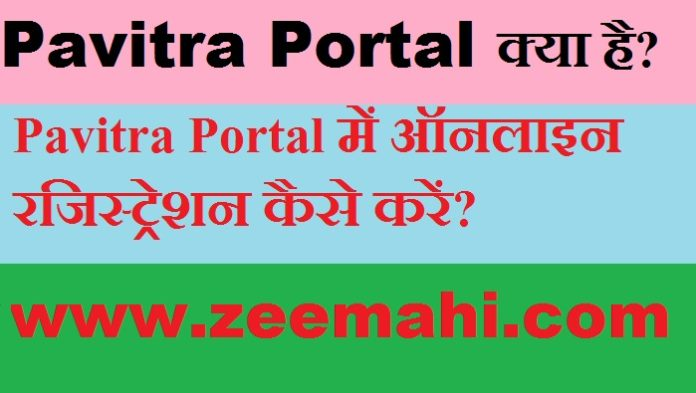 How to Registration online in Pavitra Portal