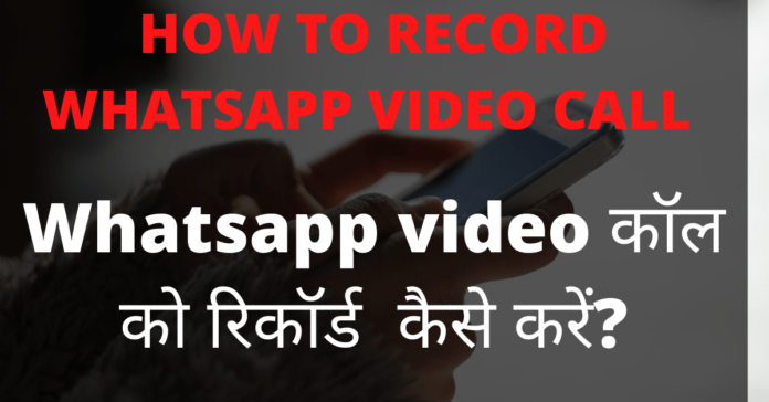 How to record whatsapp video call In Hindi