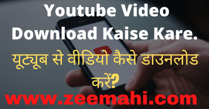 Youtube Video Download Kaise Kare In Hindi