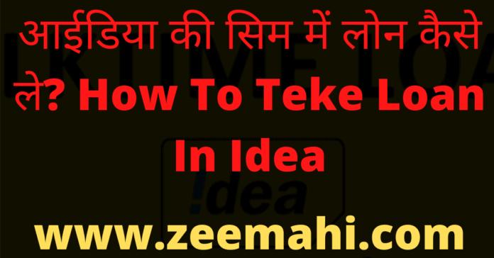 How To Teke Loan In Idea
