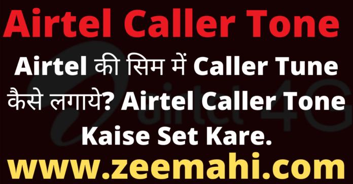 Airtel Caller Tone Kaise Set Kare 2020 In Hindi