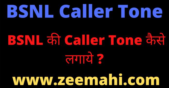 BSNL Sim Main Caller Tone Kaise Set Kare In Hindi