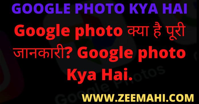 Google photo Kya Hai 2020 In Hindi
