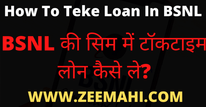 How To Teke Loan In BSNL
