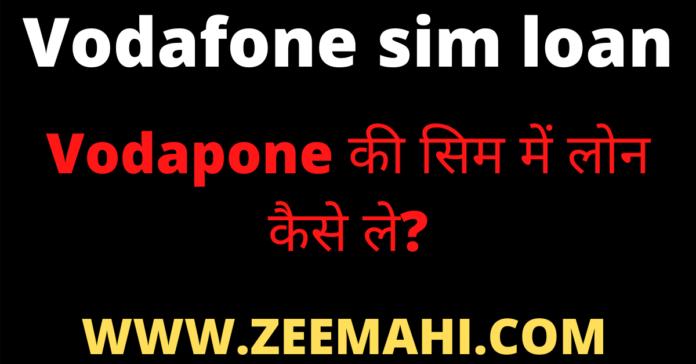 Vodafone ki sim mai loan kaise le 2020 In Hindi