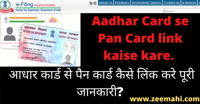 Aadhar Card se Pan Card link kaise kare 2020 In Hindi