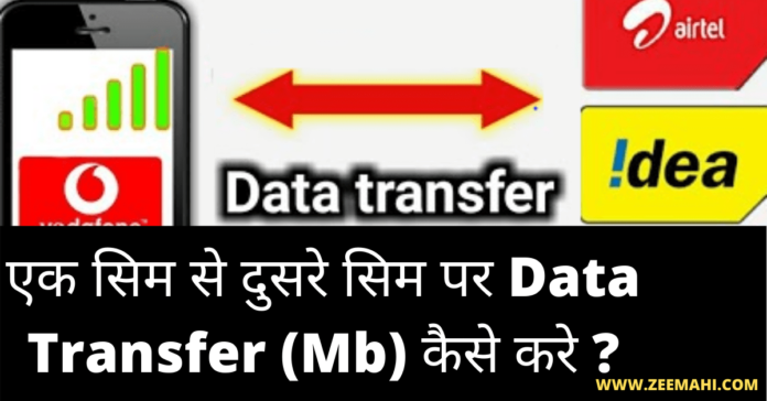 Data Transfer (MB) From One Sim To Another Sim 2020 In Hindi
