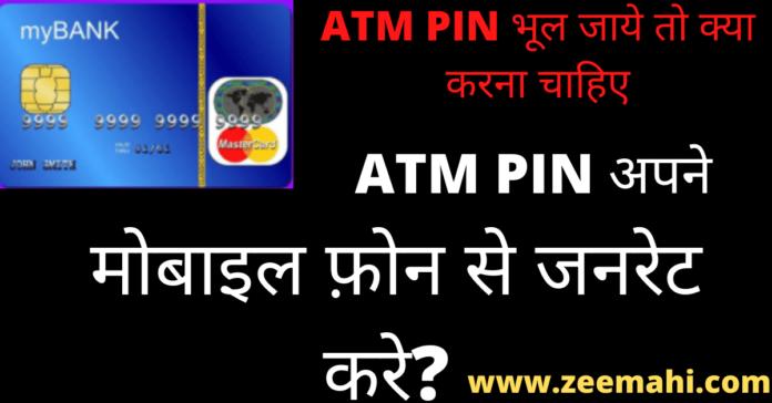 ATM PIN In Hindi