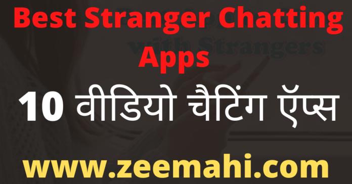 Best Stranger Chatting Apps
