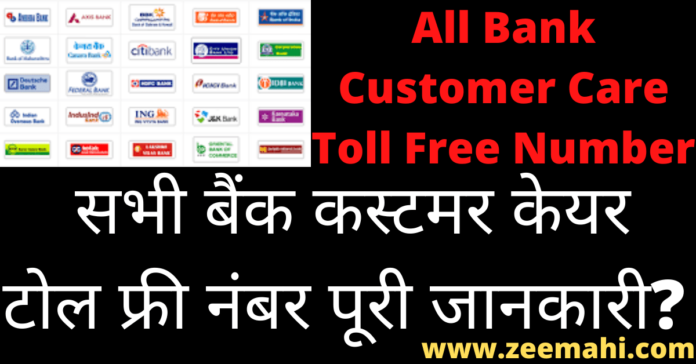 All Bank Customer Care Toll Free Number In Hindi