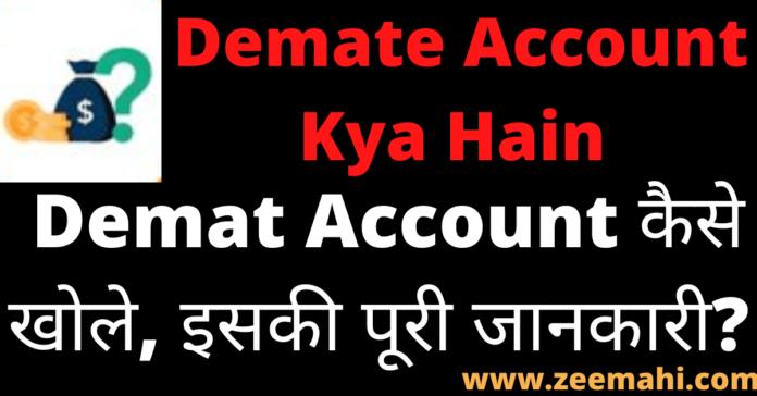Demate Account Kya Hain In Hindi
