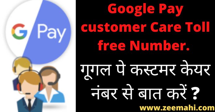 Google Pay customer Care Toll free Number In Hindi