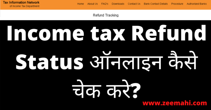 Income Tax Refund Status Kaise Check kare In Hindi