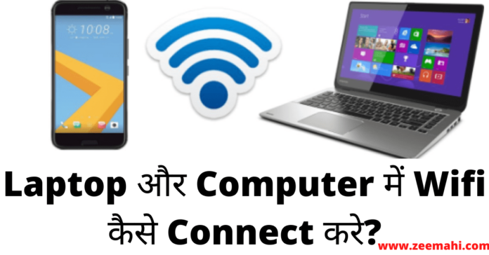 Laptop Me Hotspot Kaise Connect Kare In Hindi