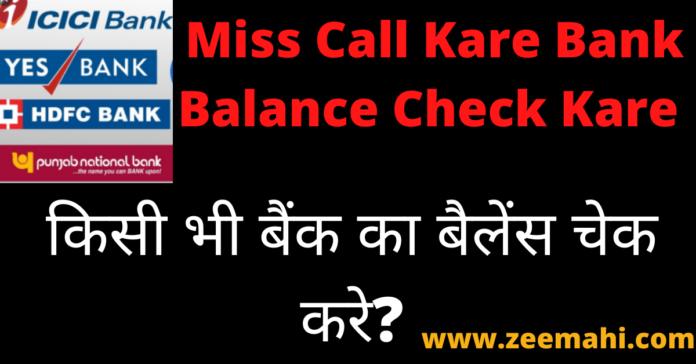 Miss Call Kare Bank Balance Check Kare In HIndi