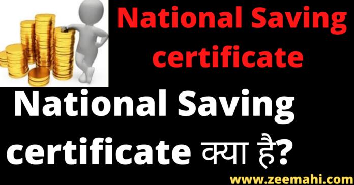 National Saving certificate 2020 In Hindi