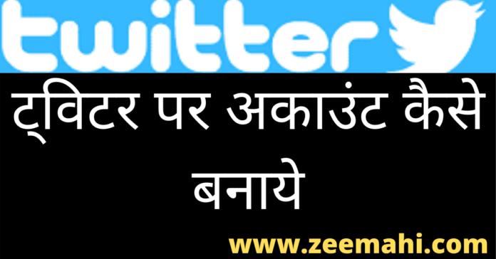 Twitter Par Account Kaise Banaye 2020 In Hindi