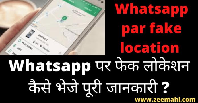 Whatsapp Par Fake Location Kaise Send Kare