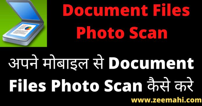 Apne Mobile Phone Se Document Files Photo Scan Kaise Kare In Hindi