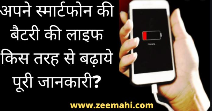 Smartphone Ki Battery Life Kaise Badhaye In Hindi