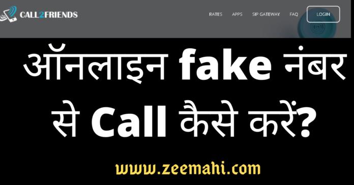 Online Fake Number Se kisi ko Free Call Kaise kare In Hindi