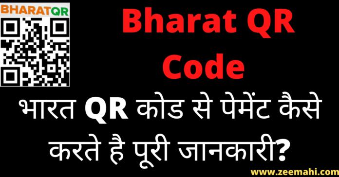 Bharat QR Code Kya Hai