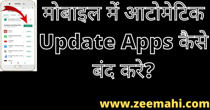 Mobile Main Automatic Apps Update Kaise Band Kare In Hindi