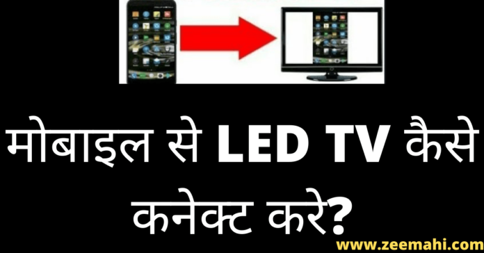 Mobile Se LED TV Ko Connect Kaise Kare In Hindi