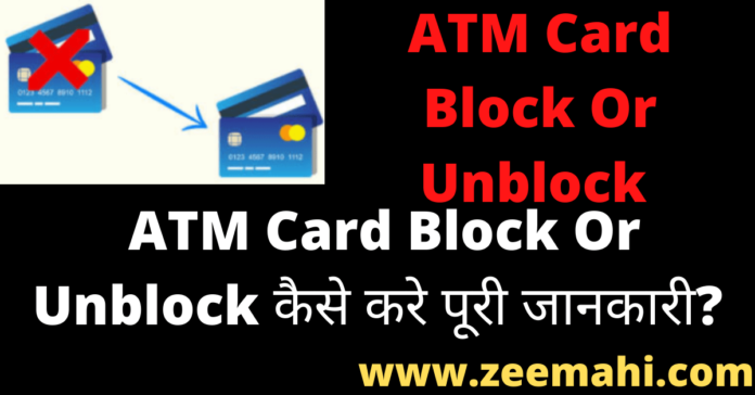 ATM Card Block Or Unblock kaise kare In Hindi