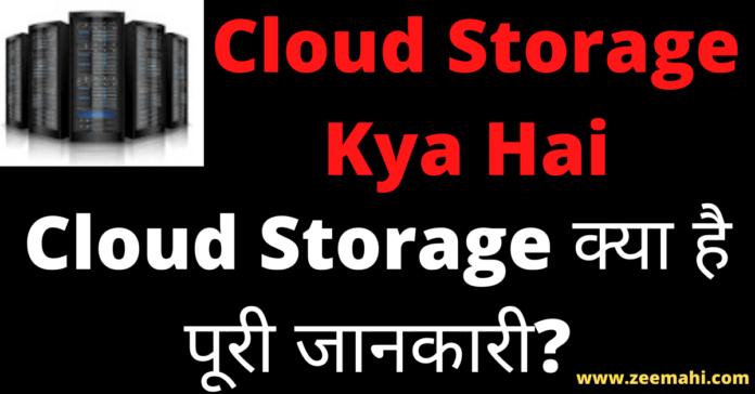 Cloud Storage Kya Hai In Hindi