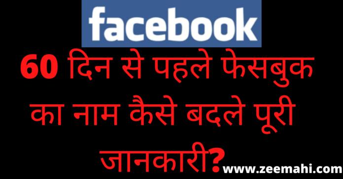 Facebook Name Change 60 Din Limit Se Phele Kaise Kare In Hindi