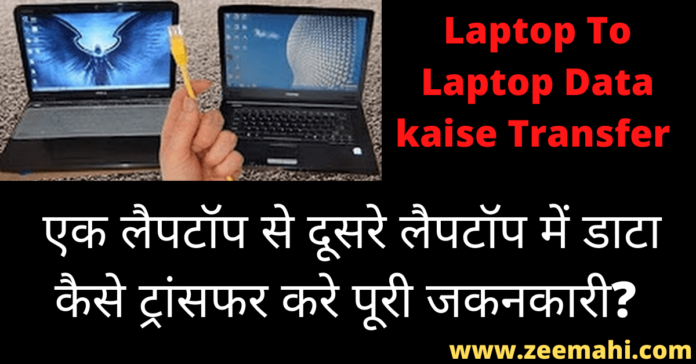 Laptop To Laptop Data Transfer