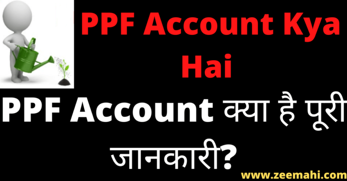 PPF Account Kya Hai 2020 In Hindi