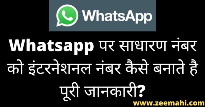 Whatsapp Par Saadhaaran Numbar ko Intaraneshanal Numbar Kaise Banate Hai In Hindi