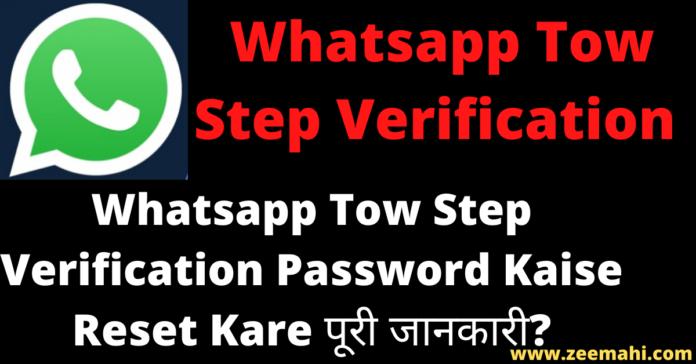 Whatsapp Tow Step Verification Password Kaise Reset Kare