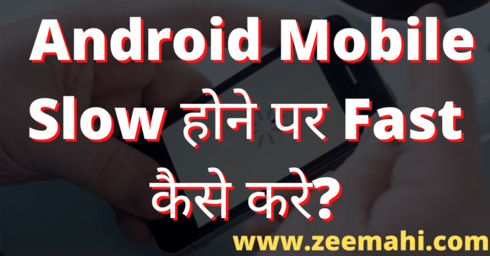 Android Mobile Slow Hone Par Fast Kaise Kare